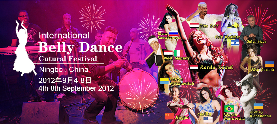 Flyer for International Belly Dance Cultural Festival in China